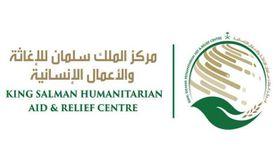 """""""سلمان للإغاثة"""" يسيّر الطائرة السعودية الثالثة لدعم منكوبي انفجار بيروت"""