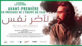 """غدا.. العرض الخاص الأول للفيلم التونسي """"لآخر نفس"""""""
