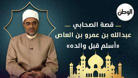 قصة الصحابي عبدالله بن عمرو بن العاص .. أسلم قبل والده