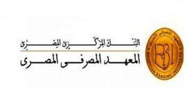 """""""من أجل التنمية"""".. تعاون بين المعهد المصرفي وHSBC لتدريب ذوي الهمم"""