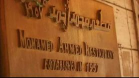 رحل «محمد أحمد» وبقيت «العلامة التجارية»: «كلمتين وبس.. الفول يجنن»
