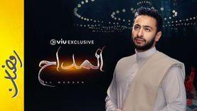 أبرزها «المداح» و«ولاد ناس».. «ڤيو» تطلق 9 مسلسلات حصرية في رمضان