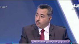 """""""العدل"""": عدد العقارات المسجلة في مصر 15% من الثروة العقارية"""