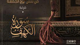 فضل قراءة سورة الكهف يوم الجمعة: تضيء لصاحبها نورا بين الجمعتين