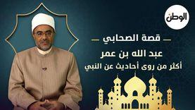 قصة الصحابي عبد الله بن عمر.. أكثر من روى أحاديث عن النبي