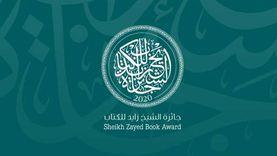 بمشاركة 57 دولة.. جائزة الشيخ زايد للكتاب تستقبل 2349 ترشيحا