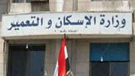 الإسكان تطرح 3400 أرض مقابر بالقاهرة الجديدة.. تعرف على الشروط