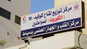 مدير معهد القلب في دمياط: 47 مواطنا تلقوا لقاح كورونا