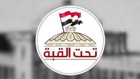 مجلس الشيوخ.. شاهد على تاريخ مصر الحديث