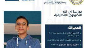 ضوابط الالتحاق بمدرسة «أي تك» للتكنولوجيا التطبيقية: «بنين وبنات»