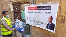 بدء توزيع المساعدات الإنسانية بقافلة تحيا مصر في أسوان
