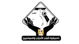 تنسيقية شباب الأحزاب تنظم فعالية حول الصراع العربي الإسرائيلي غدا