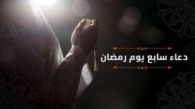 دعاء سابع أيام رمضان