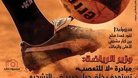 جامعة بني سويف تصدر مجلة «سبورتيجا» لنبذ التعصب الرياضي