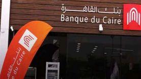 بنك القاهرة يبدأ تلقي طلبات مبادرة التمويل العقاري رسميًا