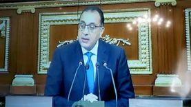 مدبولي يستعرض أمام البرلمان برنامج الحكومة «مصر تنطلق ٢٠١٨ -٢٠٢٢ »