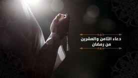 دعاء الثامن والعشرين من رمضان