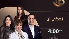 غدا.. أولى حلقات برنامج «يُحكى أن» على شاشة القناة الأولى