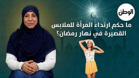 ما حكم ارتداء المرأة للملابس القصيرة في نهار رمضان؟