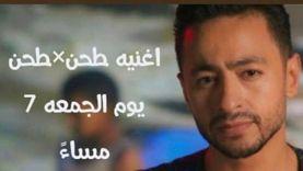 """فيديو.. حمادة هلال يطرح """"طحن في طحن"""""""