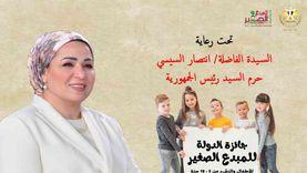 «المبدع الصغير».. حكاية أول جائزة مخصصة للأطفال في عهد السيسي