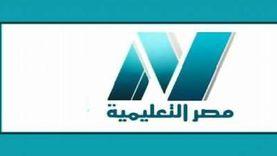 بديلة للفصول في تحصيل الدروس: تردد قناة مصر التعليمية