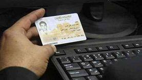 عقوبة تقديم مستندات مزورة لاستخراج بطاقة الرقم القومي