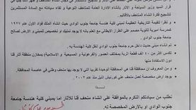 أعضاء النواب والشيوخ بقنا يطالبون بتحويل مبنى فؤاد الأول لمتحف أثري