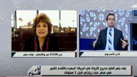مستشارة بواشنطن: سعادتي بالتكريم من مصر لا تقارن بأي نجاحات في أمريكا