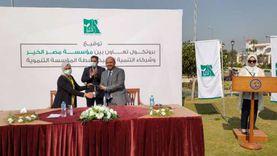 «مصر الخير» توقع بروتوكول تعاون مع 36 جمعية أهلية للتنمية المستدامة