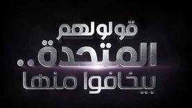 """تامر مرسي عن فيديو نزلة السمان: """"قولولهم المتحدة بيخافوا منها"""""""
