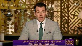 رامي رضوان: «الطبقة المتوسطة تحملت ضرائب كثيرة ومحدش معترض»