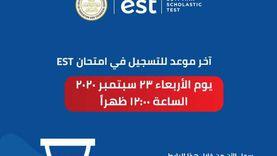 اليوم.. آخر فرصة لطلاب الدبلومة الأمريكية للتسجيل بامتحان est الحكومي