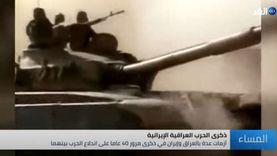 بعد 40 عاما على الحرب.. كيف تجرعت إيران السم على يد الجيش العراقي؟