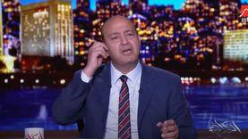 """عمرو أديب يعطس على الهواء ويمازح فريق إعداده:""""لا مش كورونا"""""""