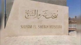 متحف شرم الشيخ يعلن استقبال الزوار على فترتين في رمضان
