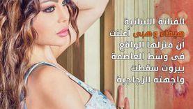 انفجار بيروت يدمر منازل المشاهير