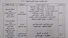 تعرف على أماكن تقديم التظلمات على نتيجة الثانوية العامة بالقاهرة