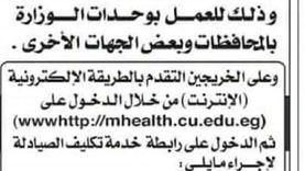 بالأسماء.. 526 صيدلانيا يطلبون إعفاءهم من التكليف