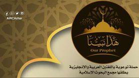 """""""البحوث الإسلامية"""" يطلق حملة توعوية بلغتين عن شخصية النبي الكريم"""