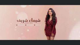 """شيماء شريف تتعاون مع هاني محروس ومدين في """"كان ليه"""""""