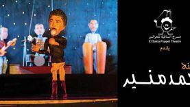 """مسرح العرائس يقدم حفل """"الكينج"""" بساقية الصاوي"""