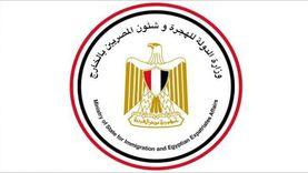 خطوات استخراج مستند رسمي للمصريين بالخارج عبر الانترنت.. الدفع بالفيزا