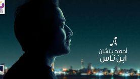 أحمد بتشان يطرح أغنية جديدة بعنوان «ابن ناس».. فيديو