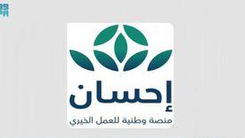 انطلاق الحملة الوطنية للعمل الخيري بالسعودية عبر «إحسان»