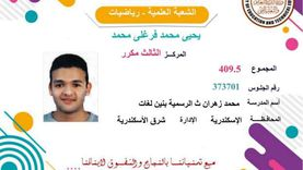 الثالث مكرر رياضة: النتيجة مش عجباني.. ونفسي يبقى فيه منافسة