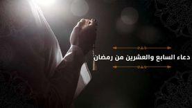 دعاء السابع والعشرين من رمضان