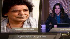 محمد منير يطمئن جمهوره: لن أغيب عنكم وانتظروني في حفلات قادمة