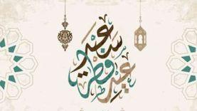 تكبيرات عيد الفطر المبارك 2021 .. كل عام وأنتم بخير
