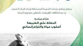 السبت.. حفل ختام مبادرة الحفاظ على الطبيعة بمكتبة الاسكندرية